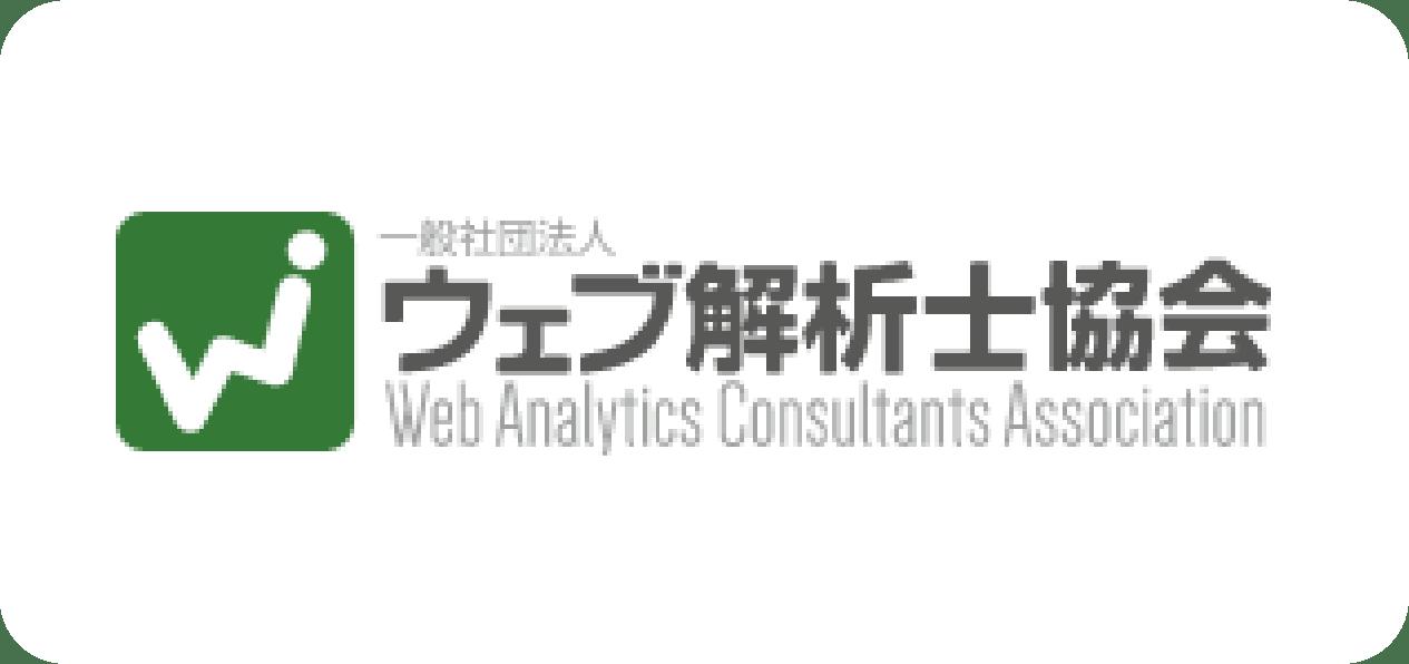 ウェブ解析士協会