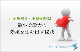 小企業向けSEM 最小で最大の効果を生み出す秘訣