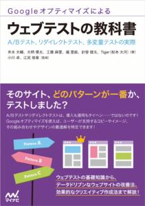 Webテストの教科書