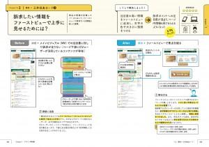 コンバージョンを上げるWebデザイン改善集 Chapter1