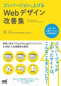 コンバージョンを上げるWebデザイン改善集カバーデザイン