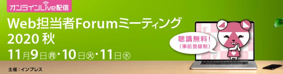 ウェブ担Formミーティング2020